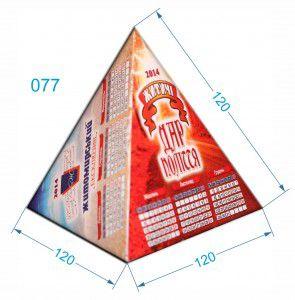 077_3шт_piramida