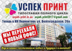 web-banner2_700x500pix